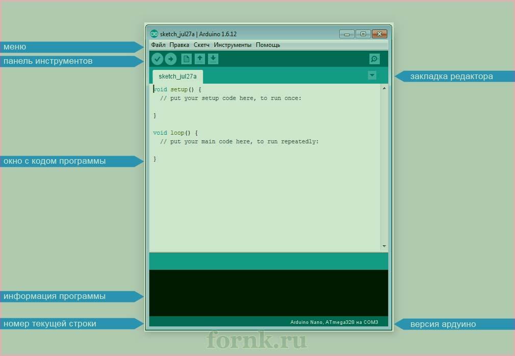 arduino-ide-sreda-razrabotki-opisanie-skachat-2