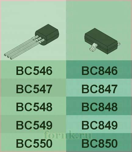 BC548 - (SMD) серия BC848