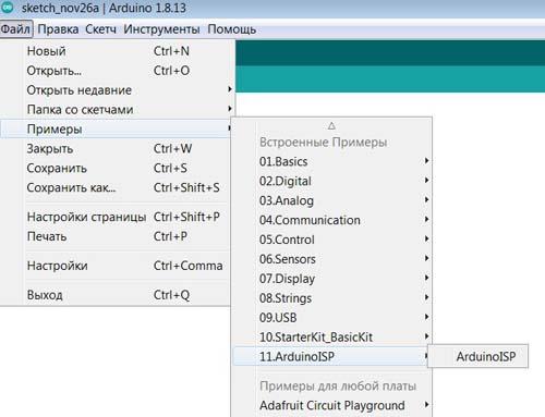 Перевод Ардуино в программатор AVRISP
